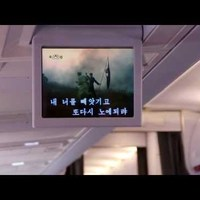 Klip-premier Észak-Koreából