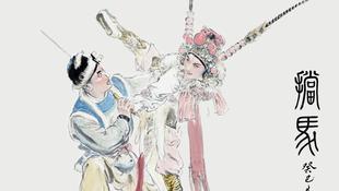 Kínai színház a palotában
