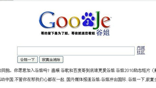 A kínaiak már a Google-t is hamisítják