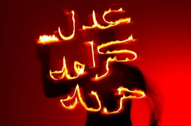 Jaber Al Azmeh: Equality, Dignity, Freedom (Egyenlőség, Méltóság, Szabadság)