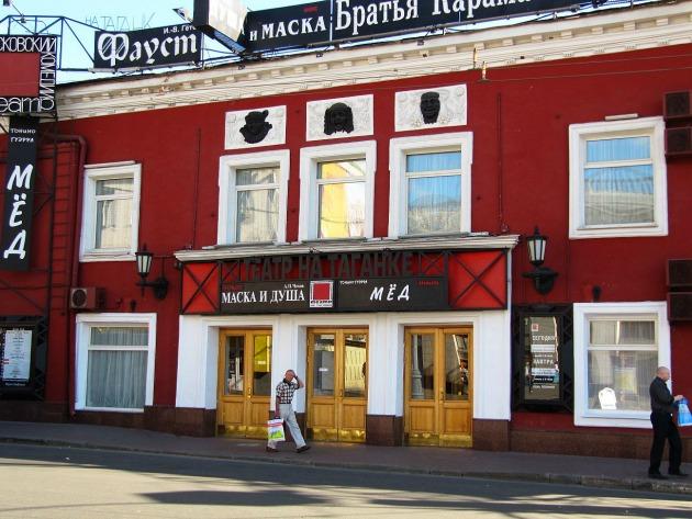 A Taganka Színház Moszkvában (Fotó: hu.wikipedia.org)