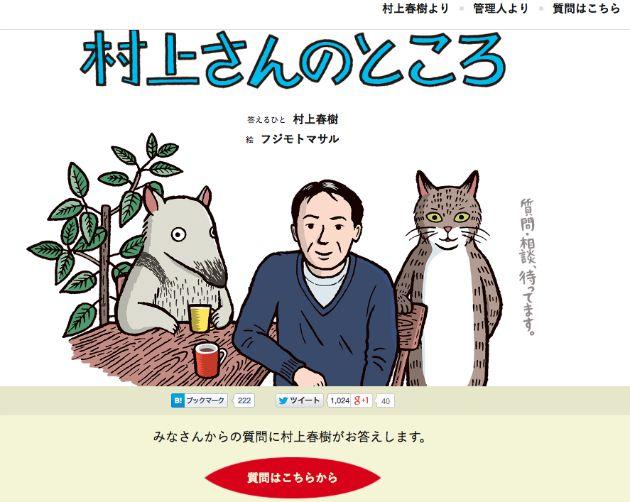 Murakami Haruki honlapjának nyitóképe