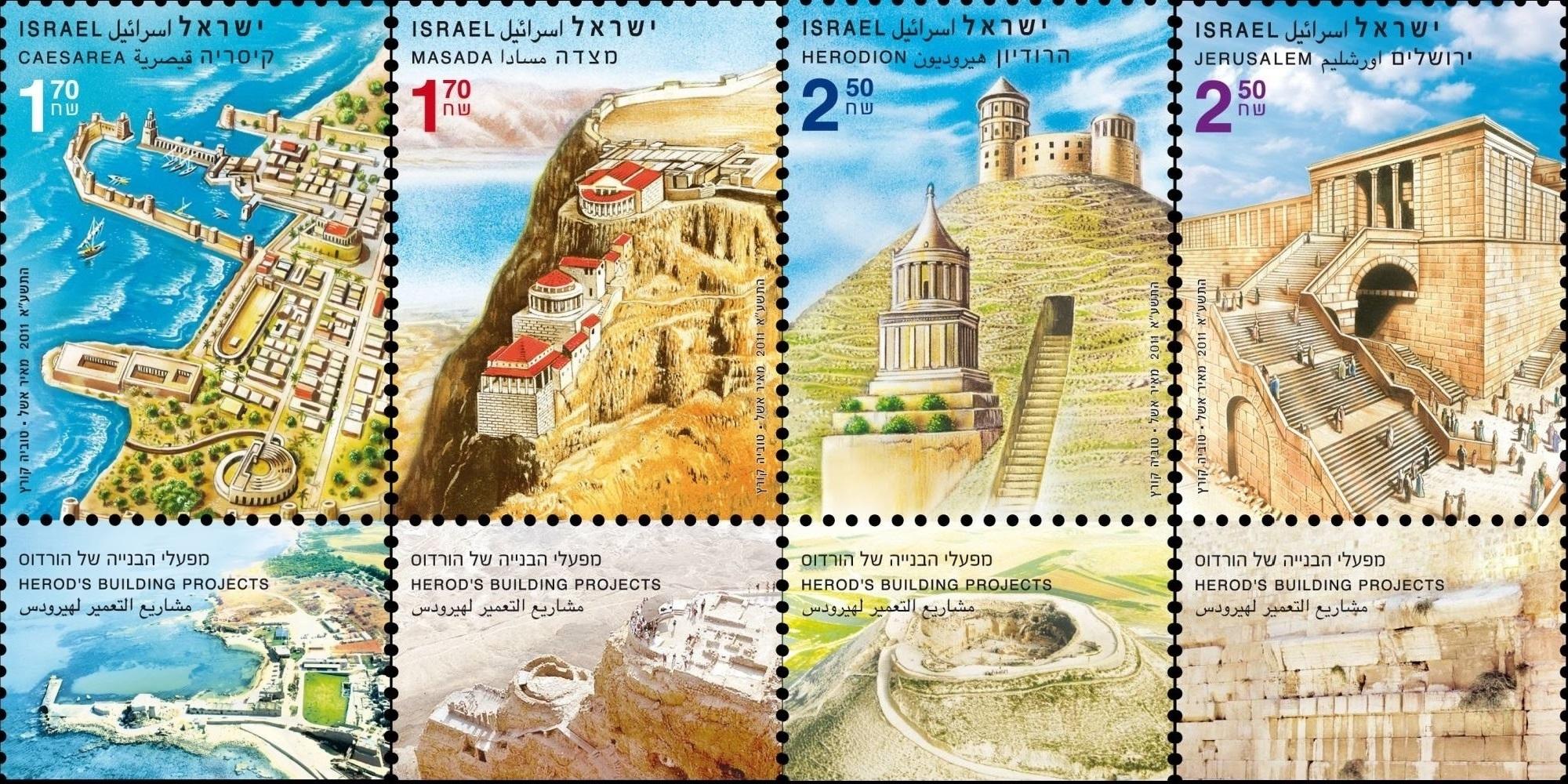 Heródes főbb építkezési projektjei izraeli bélyegeken