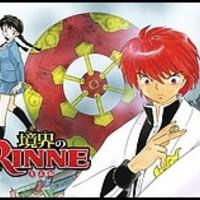 Kyoukai No Rinne - alaptörténet