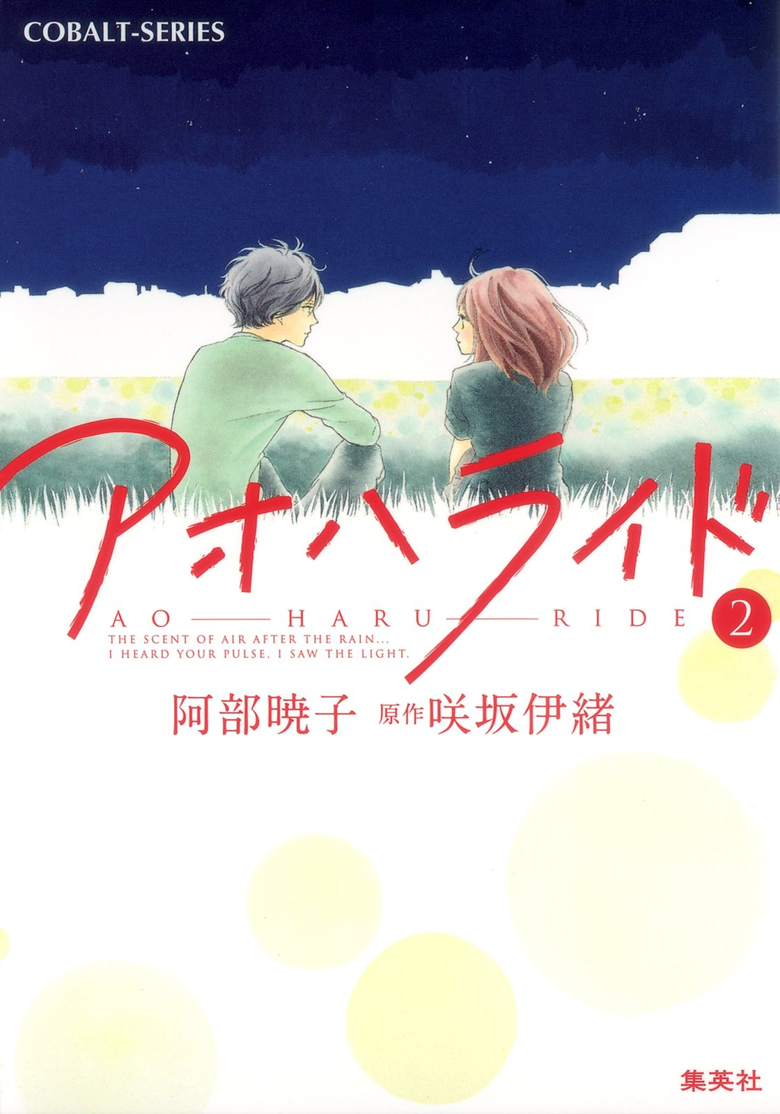 blue_spring_ride_manga_002.jpg