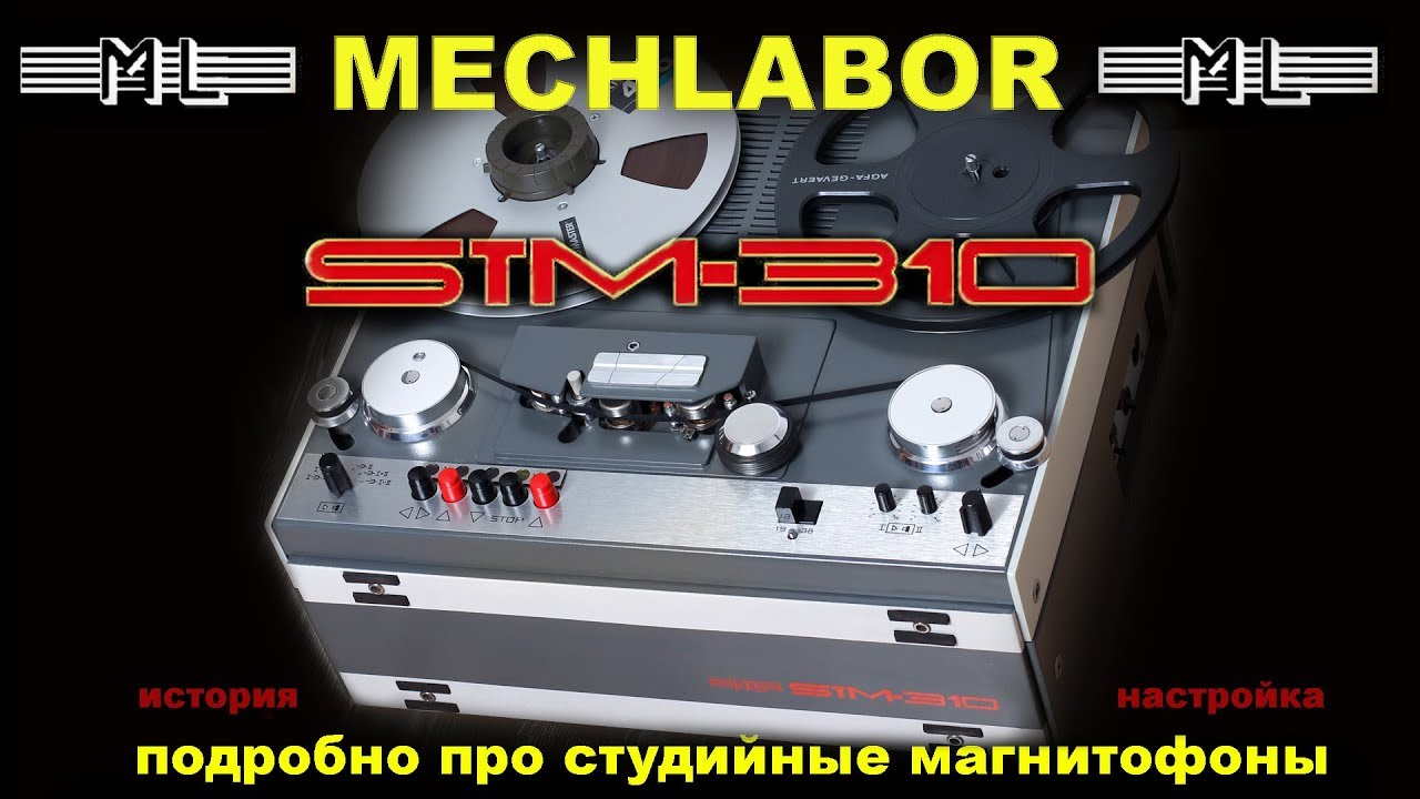 mechlabor-stm-310-studio-tape-recorder.jpg
