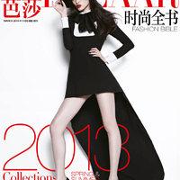 Harper's Bazaar - márciusi címlap