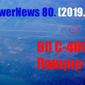 AirPowerNews 80. (2019. nov.)