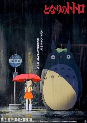 my_neighbor_totoro_tonari_no_totoro_movie_poster.jpg