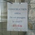 Do not strangers to enter!!!