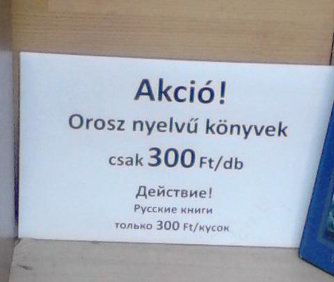akcio-orosz-2.jpg