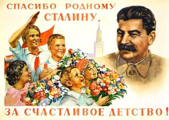 spasibo-rodnomu-stalinu.jpg