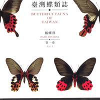 Tajvan pillangó faunája