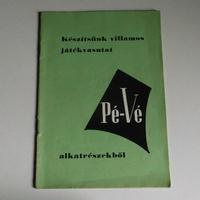 Állami Pénzverő relikvia - az Állami Pénzverő kiadványa az 1950-es évekből