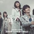 Boku no ita jikan (5-11.rész)