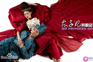Go Princess Go (2015-2016)