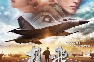 DREAM FLIGHT / ÁLOM REPÜLÉS [2014]