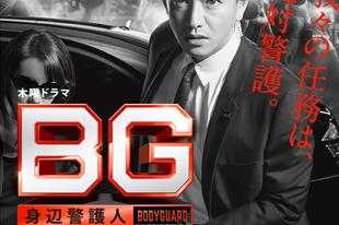 BG: Personal Bodyguard (BG: Shinpen Keigonin)