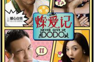 Never Give Up, Dodo
