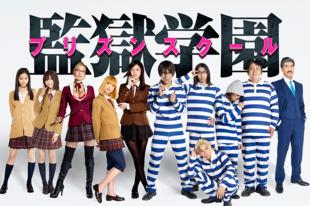 Prison School (Live Action)
