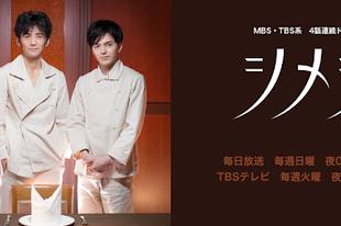 Shimeshi (2015)