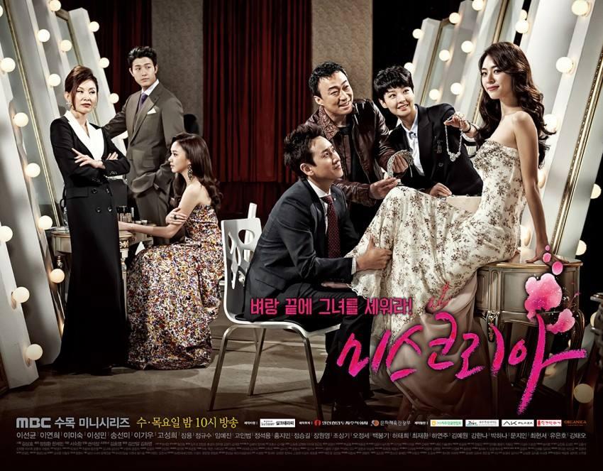 miss-korea-poster5.jpg