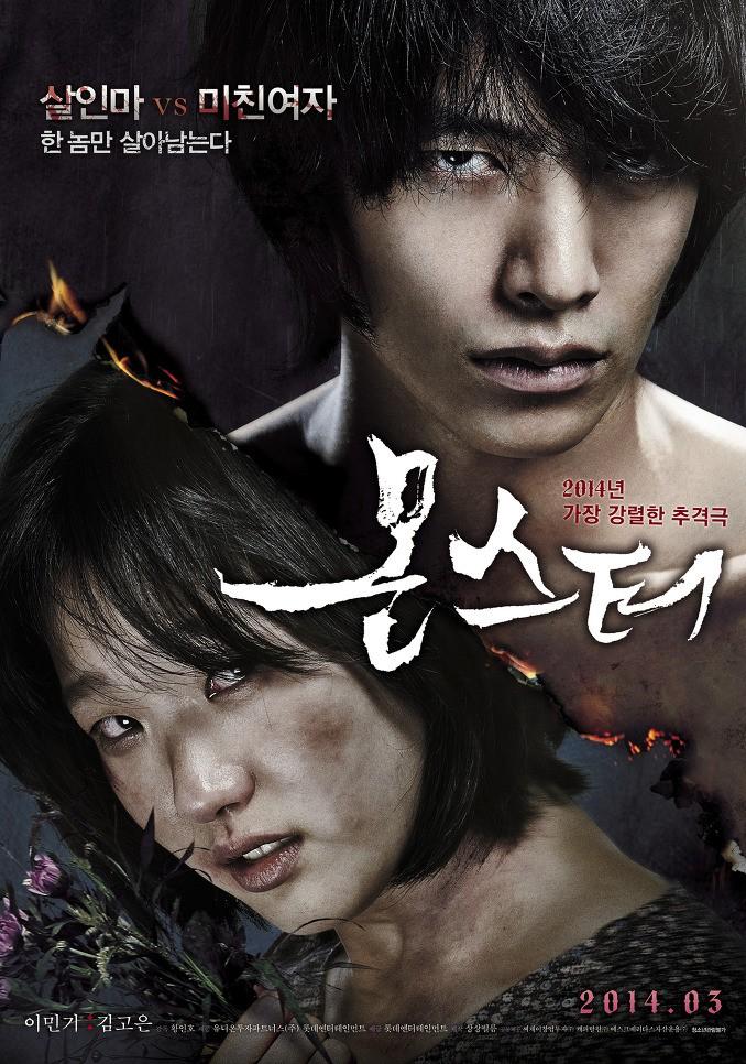 monster_korean_movie-p1_1.jpg
