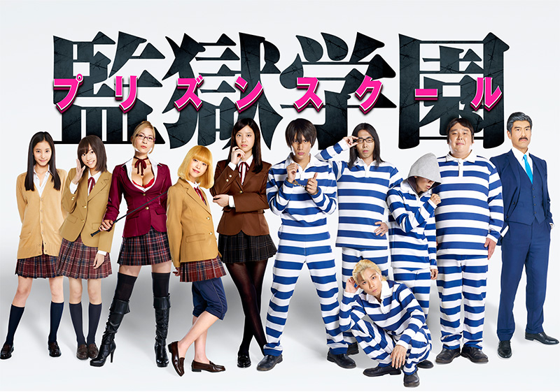 prison_school_live-action_promotional_art_2.png