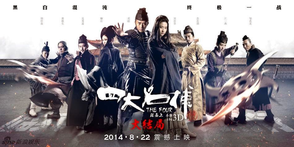 the-four-iii-poster-8.jpg