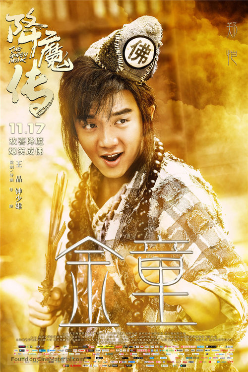 the-golden-monk-chinese-movie-poster.jpg