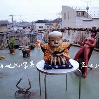 Lapozz bele Nobuyoshi Araki fotóalbumaiba!