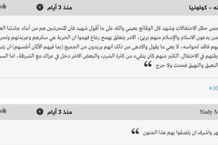 Meztelen európaiak, gyerekzaklatás, iráni haszon, szégyen – arab kommentek Kölnről