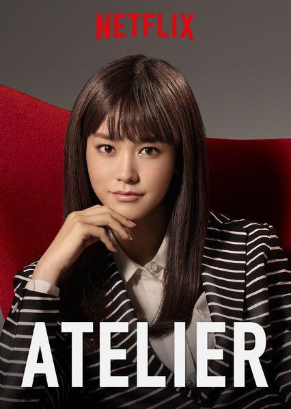 Atelier - Courtesy of Netflix