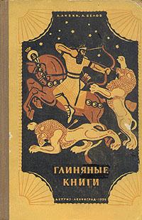 Lev_Lipin_Avraam_Belov__Glinyanye_knigi.jpg