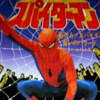 Supaidaman, a japán Pókember