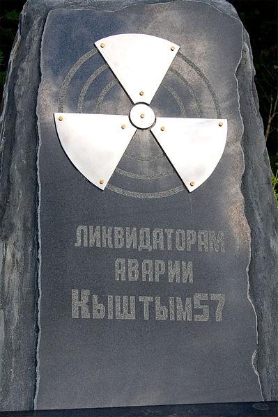 A Kizitim-katasztrófa utáni mentésben, helyreállításban részt vevők emlékműve