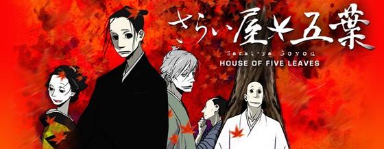 key_art_house_of_five_leaves.jpg