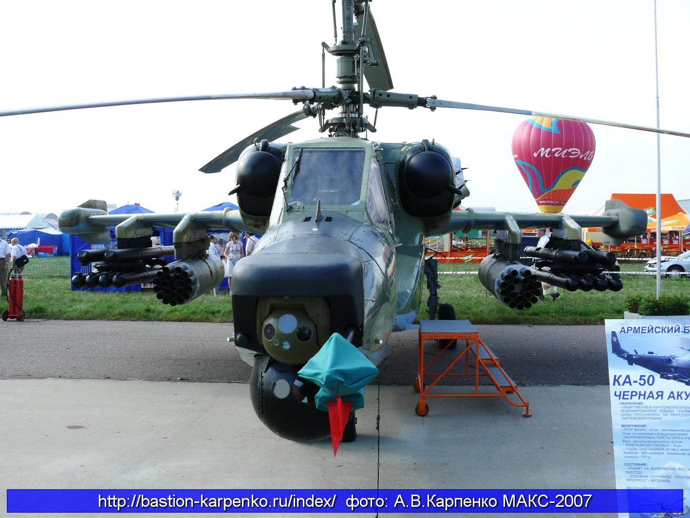 ka-50_maks-2007_15.JPG