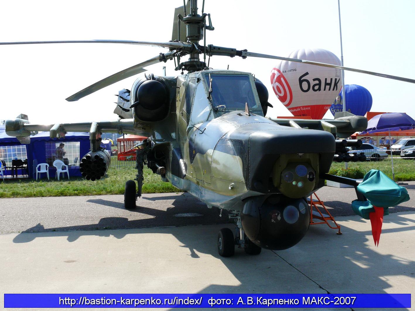 ka-50_maks-2007_16.JPG