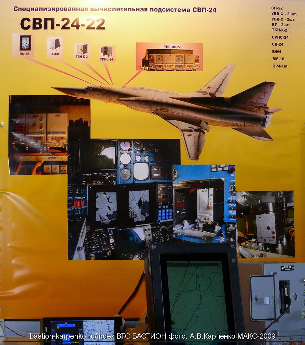 svp-24_maks-2009_05.jpg