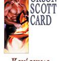 Orson Scott Card: Kovácsinas