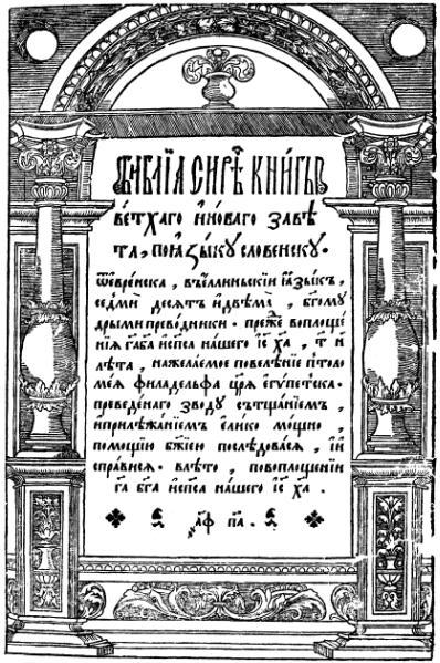 Az Osztrohi Biblia (Forrás: www.samstar-biblio.ucoz.ru)