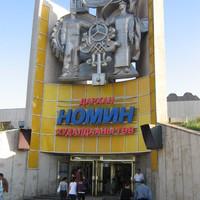 Дархан city 2: képek