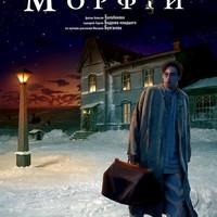 Morphine - Morfium