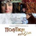 Politiki kouzina (A touch of Spice; 2003)