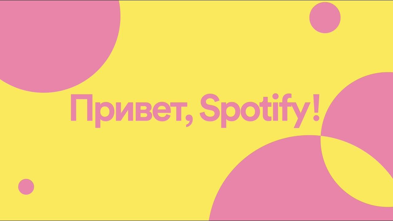 spotify_russia_welcome.jpg