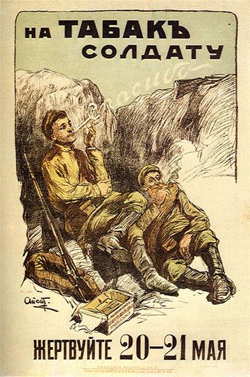 """""""Dohányra a katonáknak. Adakozzatok május 20-21-én."""" A füstfelhőből a """"Спасибо – Köszönöm"""" felirat rajzolódik ki"""