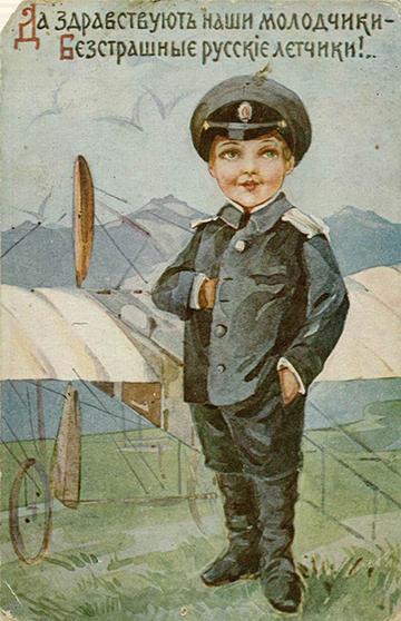 Éljenek derék fiaink, a félelmet nem ismerő orosz pilóták!