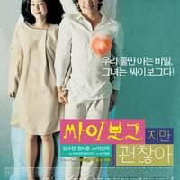 Cyborg vagyok, amúgy minden oké (Park Chan-wook, 2006)