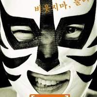 Koreai filmklub február 2-án!